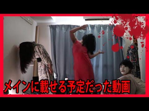部屋に貞子と伽倻子ととしおくん出現したら...【メインチャンネル用動画】