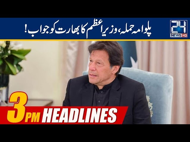 News Headlines | 3:00pm | 19 Feb 2019 | 24 News HD