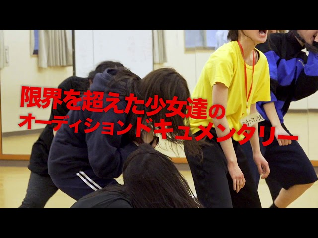 映画『世界でいちばん悲しいオーディション』予告編