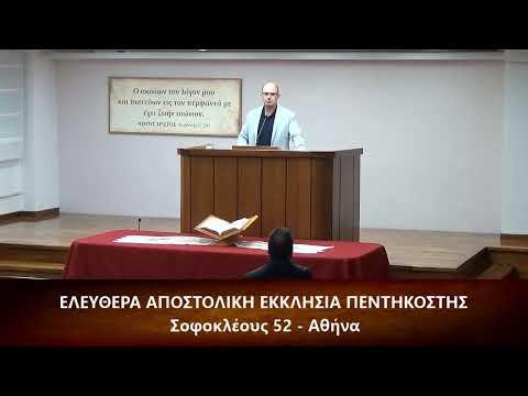 Γένεσις κεφ. γ' (3) 1-24 // Γρηγόρης Ψωμιάδης