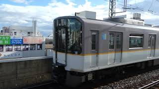 【フルHD】近畿日本鉄道奈良線9820系+9020系(快速急行) 布施(A06)駅通過