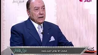 مستشار وزير الإعلام الأسبق يكشف دور الإعلام في حماية الأمن القومي