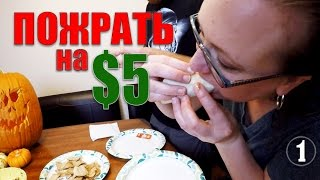 ПОЖРАТЬ на $5 - Мексиканские вкусняшки