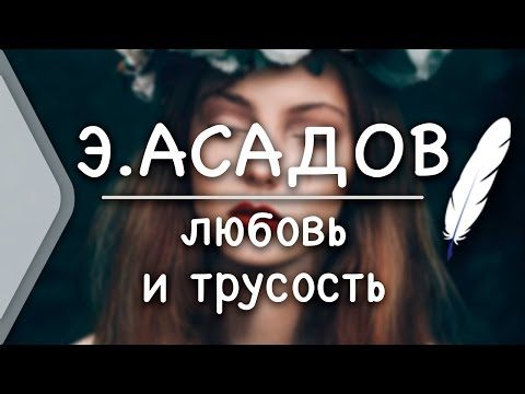 Эдуард Асадов - Любовь, измена и колдун (1961)