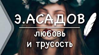 Э.Асадов - Любовь и трусость (Стих и Я)