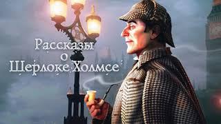 Артур Конан Дойл – Рассказы о Шерлоке Холмсе. [Аудиокнига]