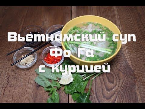 Как готовить суп фо с курицей