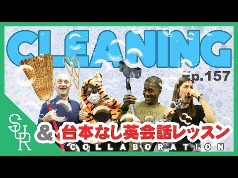 Cleaning in Japan // 掃除 // Speak UP Radio [Ep.157]