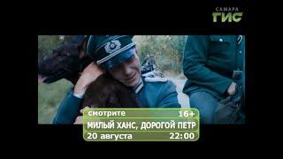"""Фильм """"Милый Ханс, дорогой Петр"""""""