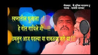 Marathi cover Song  l svpnatalya fulala l स्वप्नातील फुलाला.. l Sunil dubhashi