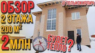 Обзор Двухэтажного Дома 200 кв.м. за 2 миллиона рублей. Керамзит - проверенный временем утеплитель.