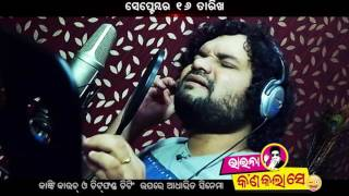 Bhaina Kana Kala Se || Luha Song MAKING  | Balakrushna | Chandan | Uttam Mohanty | Kuna Tripathy|