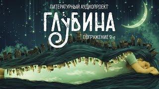 ГЛУБИНА. 9-й выпуск. Рассказы о сновидениях