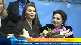 Международный турнир по художественной гимнастике стартовал в Москве