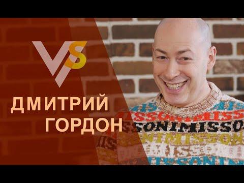 Дмитрий Гордон | Vласть Vs Vлащенко