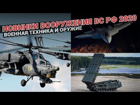 Новинки вооружения ВС РФ 2020. Военная техника России