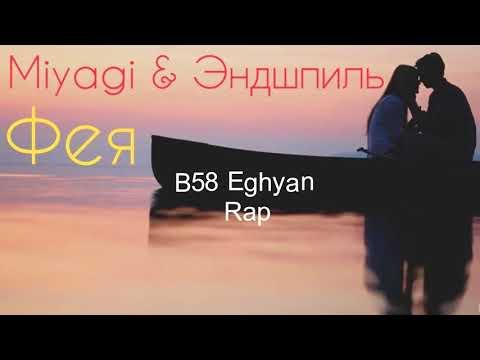 miyagi \u0026 Эндшпиль  -  Фея  (2018)