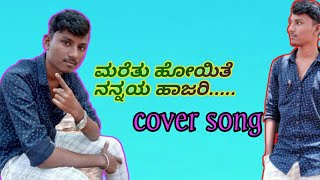 Amar Marethuhoyithe Cover Song Sanjith Hegde Abishek Tanyahope Arjun Janya THUPPANAGOUDA A G