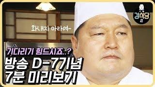 [강식당+PLUS] 기다리기 힘드실까봐 7분 미리보기 놓고갑니다.. 쓰담쓰담~ kangskitchen2