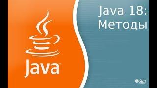 Урок по Java 18: Методы