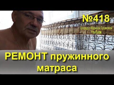 Как отремонтировать матрас на пружинах