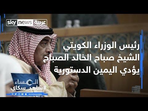 رئيس الوزراء الكويتي الشيخ صباح الخالد الصباح يؤدي اليمين الدستورية