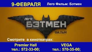 трейлер к фильму Лего. Фильм Бэтмен BRAND LIFE