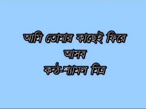 Ami Tomar Kachei Fire Asbo Shyamal Mitra