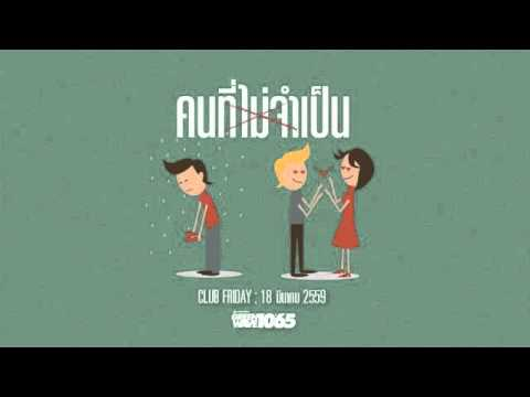 "Club Friday ""คนไม่จำเป็น"" (18 มี.ค. 2559)"