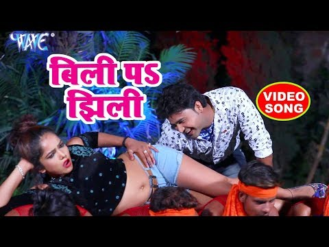 NEW BHOJPURI सुपरहिट गाना 2018 - Billi Pa Jhilli - Lado Madheshiya - Bhojpuri Hit Songs