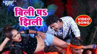 New Bhojpuri   2018 Billi Pa Jhilli - Lado Madheshiya - Bhojpuri Hit Songs.mp3