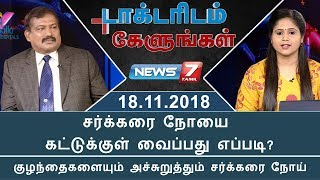 Doctoridam Kelungal 18-11-2018 News7 Tamil Show