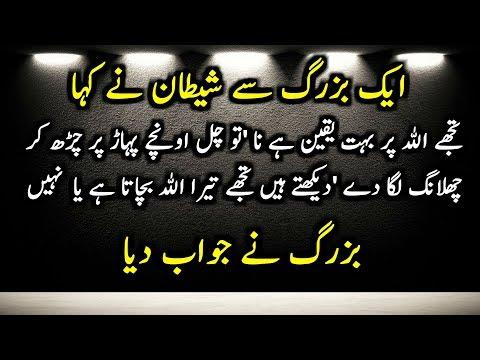 Best Collection Of Islamic Quotes In Urdu    Beautiful Urdu Quotes    Sunehri Words