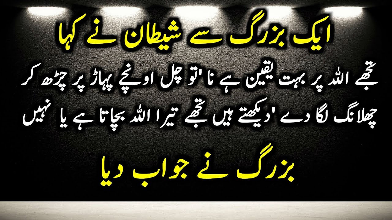 Best Collection of Islamic Quotes in Urdu || Beautiful Urdu Quotes ||  Sunehri Words