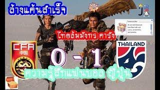 ความคิดเห็นแฟนบอลญี่ปุ่นต่อ ทีมชาติไทยบุกโค่นมังกรสำเร็จ555