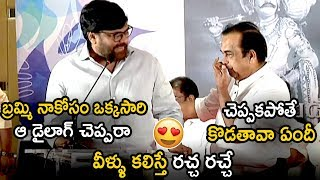 See How Chiranjeevi Requests Brahmanandam || S V Ranga Rao Book Launch || Life Andhra Tv