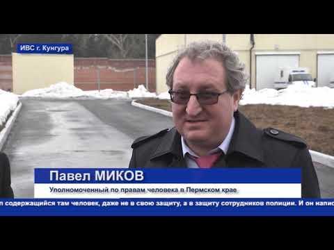 Кунгур.ТВ 26 03 2020 В Кунгуре открыли здание изолятора временного содержания