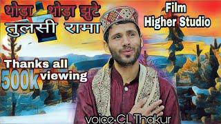 Tulsiram Natti // himachali  latest video song 2k18//tulsirama ki natti//c.l thakur