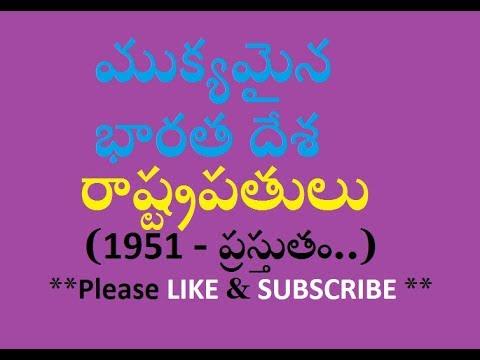 Important Indian Presidents|ముక్యమైన భారతదేశ రాష్ట్రపతులు| SSC|GROUPS|SI|CONISTABLE|VRO|VRA
