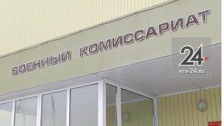 Нижнекамский военкомат ищет 140 мужчин, которым исполнилось 27 лет