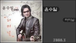 터미널 - 윤수일 (2008) [HD 가사 자막][K Pop 7080]
