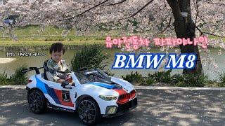 드디어 질렀다! 하스타 첫 유아전동차 파파야나인 BMW…