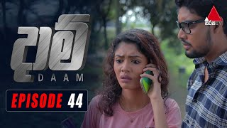 Daam (දාම්) | Episode 44 | 18th February 2021 | Sirasa TV Thumbnail