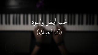 موسيقى بيانو - حب ابيض واسود (انا احبك) - عزف علي الدوخي