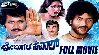 Premigala Saval -- ಪ್ರೇಮಿಗಳ ಸವಾಲ್|Kannada Full HD Movie|FEAT. Tiger Prabhakar, Archana