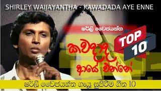 shirley-waijayantha-songs-album-sinhala-songs-listing