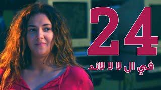 مسلسل في ال لا لا لاند - الحلقه الؤابعه والعشرون | Fel La La Land - Episode 24