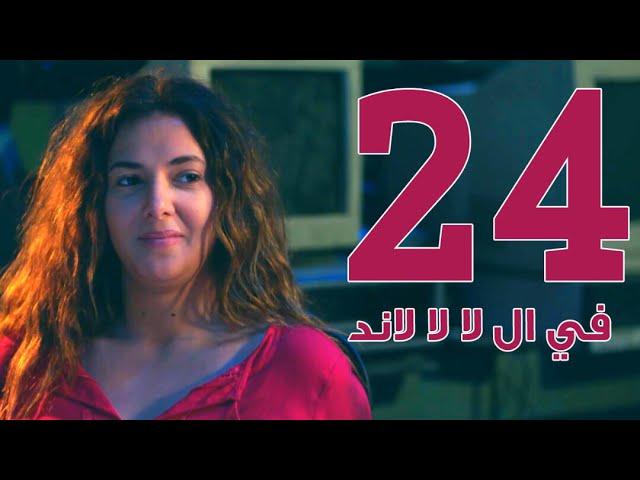 مسلسل في ال لا لا لاند الحلقه الرابعه والعشرون Fel La La Land Episode 24 Youtube