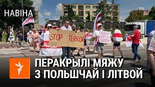 Беларусы перакрылі рух на мяжы з Польшчай і Літвой   Перекрыли границу с Польшей и Литвой