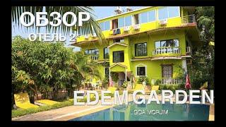 Индия ГОА I Edem Garden 2 I Обзор отеля I 18 12 19